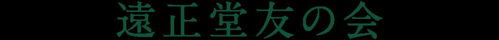 遠正堂あけぼのホールは秋田県横手市で、一日葬、家族葬、一般葬を執り行っております。